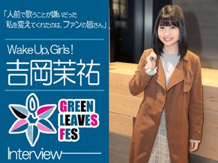 『Wake Up, Girls!』吉岡茉祐さん「人前で歌うことが嫌いだった私を変えてくれたのは、ファンの皆さん」『Green Leaves Fes』開催記念インタビュー