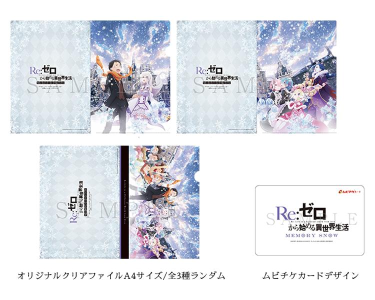 『Re:ゼロから始める異世界生活 Memory Snow』5週目の入場者プレゼントは、坂井久太さんによるエミリアとラムの描き下ろしイラストクリアファイル!-2