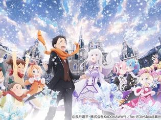 新作エピソードOVA『Re:ゼロから始める異世界生活 Memory Snow』劇場限定前売券 第1弾の発売が決定!
