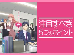 TVアニメ『ヲタクに恋は難しい』注目すべき5つのポイント|アニメやゲームが好きなら一度は妄想するような体験がある!