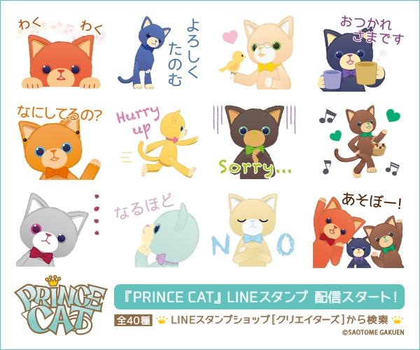 『うた☆プリ』「PRINCE CAT」LINEスタンプが配信スタート
