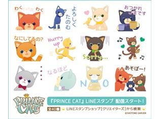 『うたの☆プリンスさまっ♪』日常会話で使いやすい「PRINCE CAT」のLINEスタンプが配信スタート!