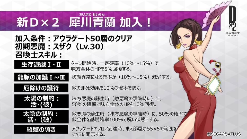 小林裕介さんがメガキンの姿で登場!? 最新情報盛りだくさんだった『D×2 真・女神転生』スペシャルステージをレポ【TGS2018】-11