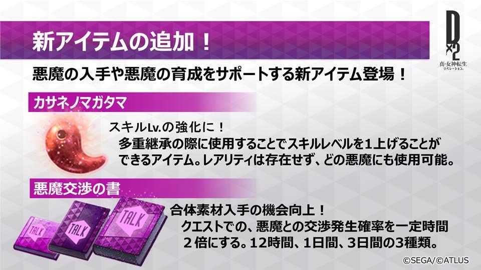 小林裕介さんがメガキンの姿で登場!? 最新情報盛りだくさんだった『D×2 真・女神転生』スペシャルステージをレポ【TGS2018】-12