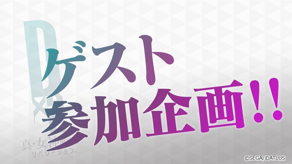 小林裕介さんがメガキンの姿で登場!? 最新情報盛りだくさんだった『D×2 真・女神転生』スペシャルステージをレポ【TGS2018】-18