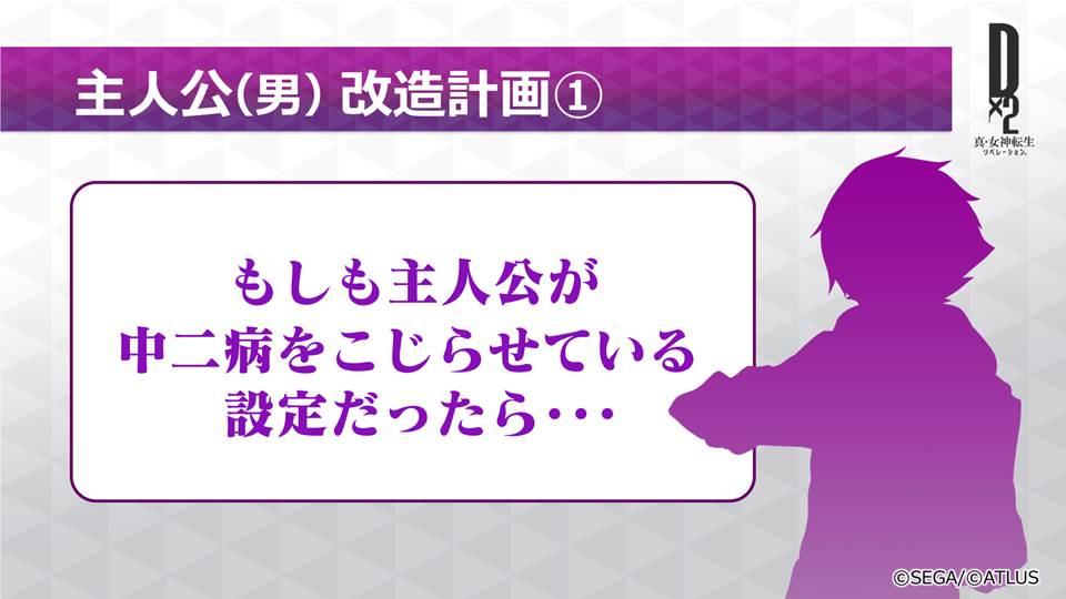 小林裕介さんがメガキンの姿で登場!? 最新情報盛りだくさんだった『D×2 真・女神転生』スペシャルステージをレポ【TGS2018】-20