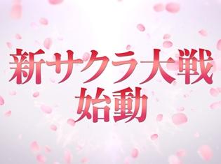 『新サクラ大戦』(仮題)始動! 太正二十九年の帝都・東京を舞台にした『サクラ大戦』シリーズの完全新作が開発中!