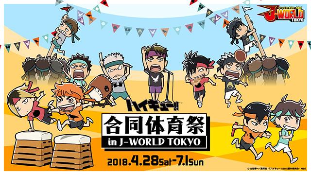 「ハイキュー!! 合同体育祭 in J-WORLD TOKYO」が4/28から開催!