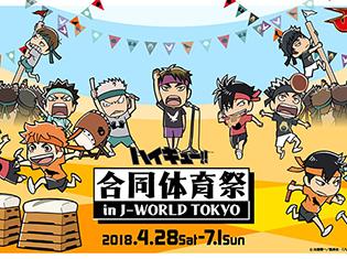 『ハイキュー!!』のキャラクターが体育祭で勝負! 「ハイキュー!! 合同体育祭 in J-WORLD TOKYO」に限定フードやオリジナルグッズが登場!
