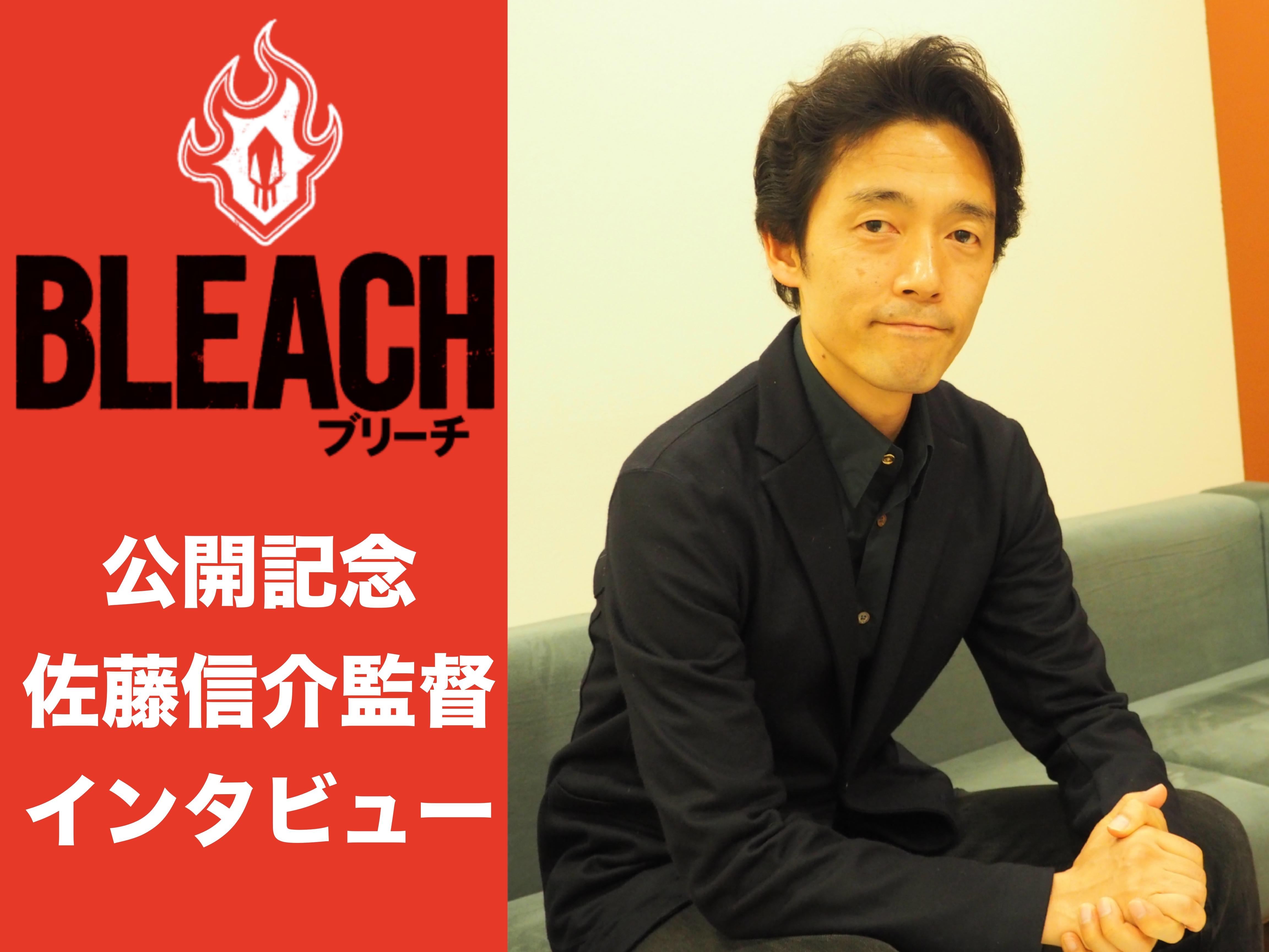 映画『BLEACH(ブリーチ)』佐藤信介監督インタビュー | アニメイトタイムズ