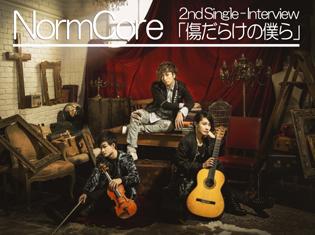 音大出身の3人組シンフォニックロックユニットNormCore 2ndシングル「傷だらけの僕ら」は『一人之下』2期のOP!ボーカル Fümiさんインタビュー