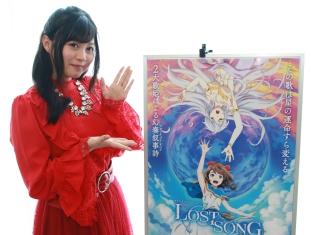『LOST SONG』鈴木このみさんインタビュー|主演声優初挑戦のアーティスト「鈴木このみ」さんが、アフレコ初日の自分に伝えたいメッセージとは……!?