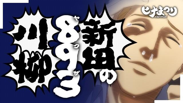 『ヒナまつり』新田の8・9・3(ヤクザ)川柳スタート!