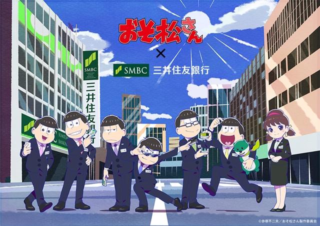 「おそ松さん×三井住友銀行」ブースがニコニコ超会議2018に出展!