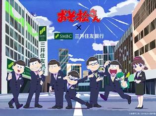 「おそ松さん×三井住友銀行」ブースがニコニコ超会議2018に出展! スロットゲームでは6つ子を着せ替えて遊べる!?