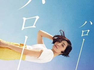 坂本真綾さんが歌う『あまんちゅ!~あどばんす~』EDテーマより、ジャケット公開! 購入者対象プレミアムライブに、合計1000名様をご招待