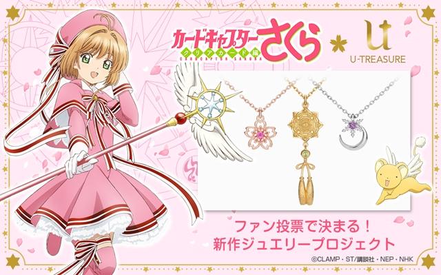 『カードキャプターさくら クリアカード編』ファンの投票で決まったデザインのネックレスが発売!