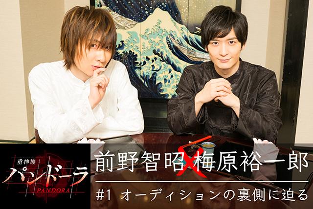 『重神機パンドーラ』前野智昭さん×梅原裕一郎さん対談#1