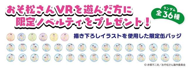 『おそ松さんVR』×『コニカミノルタ VirtuaLink』期間限定コラボ開催決定! あの6つ子たちがお台場にやってくる!の画像-2
