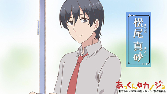 『あっくんとカノジョ』第20話「美化活動」の先行場面カット到着! 「イラストコンテスト」最優秀賞キャラクターデザインも大発表-4