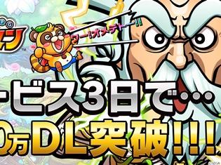 『共闘ことば RPG コトダマン』配信から3日で100万ダウンロード突破!「虹のコトダマ」が手に入るログインボーナス&ギフト券が当たるキャンペーンを開催