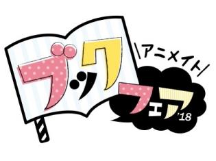『東京喰種トーキョーグール:re』の扇子や、『タヌキとキツネ』の「巾着」などの景品が登場!「アニメイトブックフェア2018」が6/1〜開催決定!