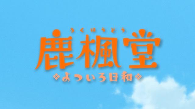 鹿楓堂よついろ日和-3