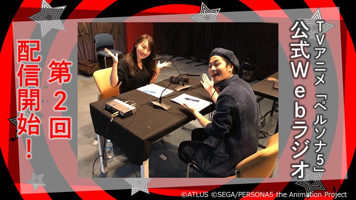 『ペルソナ5』第3話の先行場面カット公開! 福山潤さん・水樹奈々さんがパーソナリティを務める公式Webラジオ第2回も配信開始