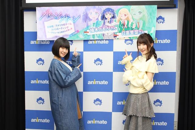 『メルヘン・メドヘン』楠木ともりさん&日高里菜さん、第4話を生コメンタリー!