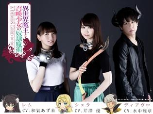 TVアニメ『異世界魔王と召喚少女の奴隷魔術』メインキャラクターを水中雅章さん、芹澤優さん、和氣あず未さんが担当! コメントも到着!