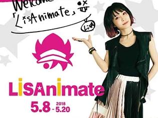 LiSAさんとアニメイトのコラボ企画『LiSAnimate』が5月8日より全国アニメイトにて開催決定! ショッパー、ステッカーの配布キャンペーンも実施!