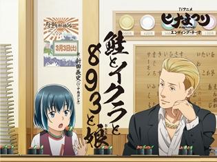 『ヒナまつり』より田中貴子さん、中島ヨシキさん、村川梨衣さんら主要声優陣の対談映像のダイジェストが公開! 全編はEDテーマの限定盤付属DVDに収録!