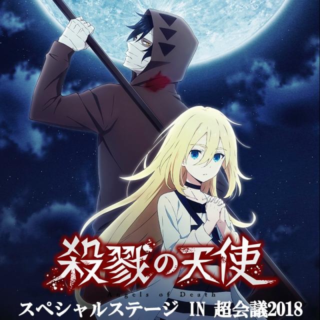 岡本信彦登壇! アニメ『殺戮の天使』SPステージが超会議2018にて開催決定
