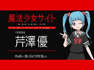 【連載】TVアニメ『魔法少女サイト』芹澤 優さん(穴沢虹海役)インタビュー|「魔法少女になった子たちは、みんな命がけ。私も命を削って、精一杯演じていきたい」