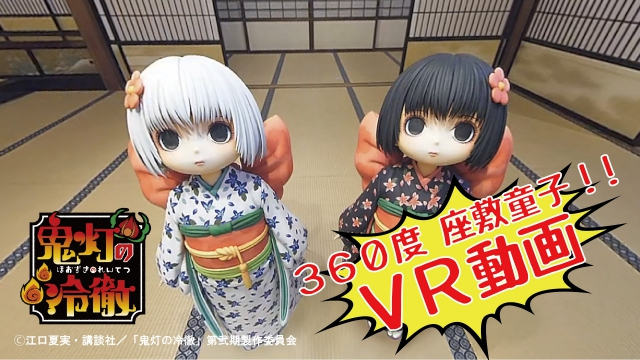 『鬼灯の冷徹』360度VRが公開&TVアニメでは新キャラが登場
