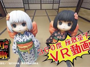『鬼灯の冷徹』座敷童子の360度VRがYouTubeにて公開中! TVアニメでは新キャラ「荼吉尼」(CV:田中敦子)が登場!