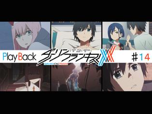 『ダーリン・イン・ザ・フランキス』TVアニメ第14話 Play Back:ゼロツーの焦りと、勇気を振り絞ったイチゴの告白