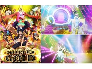 劇場版『ONE PIECE FILM GOLD』地上波初放送決定! 5月19日(土)フジテレビ系列にて登場