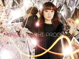 大橋彩香さん2ndアルバム「PROGRESS」より、大石昌良氏の提供曲「シンガロン進化論」のMV公開! アー写・ジャケ写・INDEXも解禁