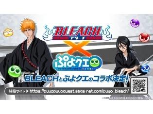 『BLEACH』と『ぷよクエ』のコラボが決定! 黒崎一護などたくさんのキャラクターが登場&キャンペーンも開催