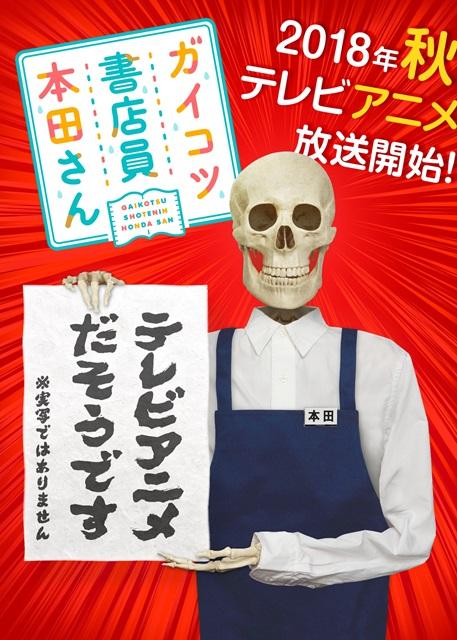 『ガイコツ書店員 本田さん』TVアニメ2018年秋に放送決定