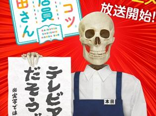 『ガイコツ書店員 本田さん』TVアニメ2018年秋に放送決定! 原作者・本田氏からコメント&イラスト到着、番外編の連載もスタート