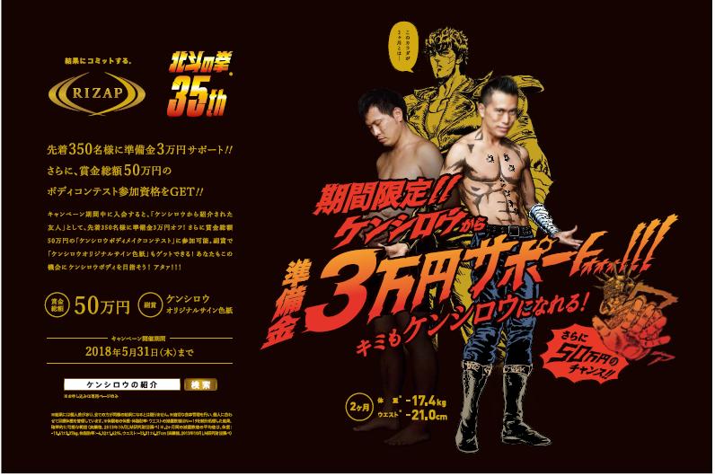 『北斗の拳』×RIZAPのコラボレーション企画が開催