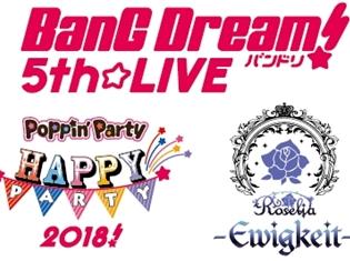 「BanG Dream! 5th☆LIVE」グッズとして、楽器レザーストラップやファブリックミスト、アクリルキーホルダーなどが登場!