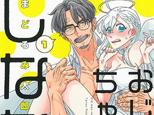イケメンすぎて20万人を狂わせたSNSの人気作『おじいちゃんしなない1』のコミックスが本日発売! プレゼントキャンペーンも実施中