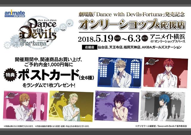 劇場版『Dance with Devils-Fortuna-』BD&DVDの描き下ろしジャケットが解禁! 発売記念オンリーショップ&応援店の展開も決定-2