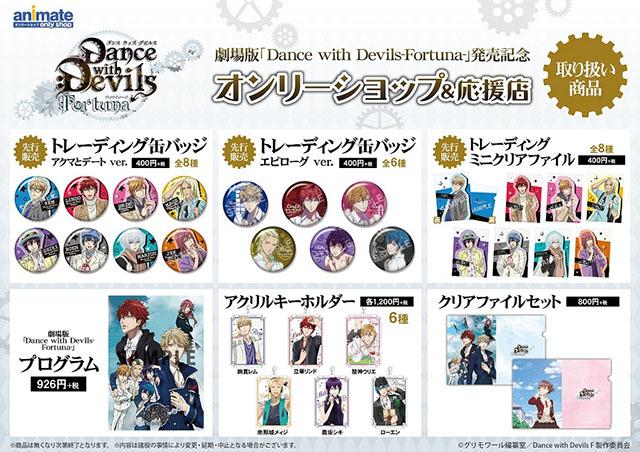 劇場版『Dance with Devils-Fortuna-』BD&DVDの描き下ろしジャケットが解禁! 発売記念オンリーショップ&応援店の展開も決定-3