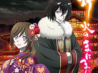 東山奈央さん、沼倉愛美さん出演! TVアニメ『かくりよの宿飯』OP/ED発売記念イベントが開催決定