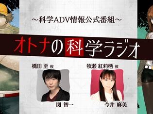 関智一さん&今井麻美さんがパーソナリティを務める「オトナの科学ラジオ」ゲストに、『シュタインズ・ゲート ゼロ』EDを担当するZweiが登場