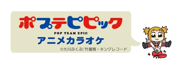 『ポプテピピック』の楽曲を本編映像をバックに歌えるアニメカラオケが4月25日配信スタート!